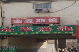 孟津金鑫宾馆