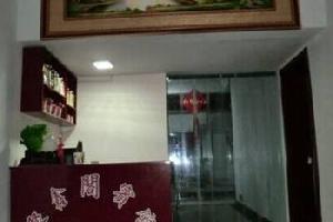 永济聚鑫阁民宿