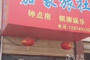 湘阴县嘉豪旅社