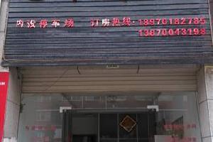 鹰潭冠锦宾馆