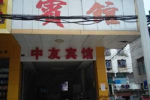江永县中友宾馆