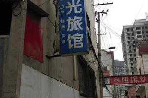陇县宏光旅馆