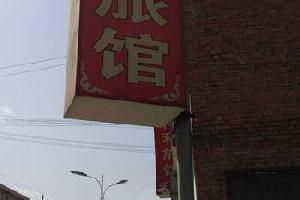 陇县光辉旅馆