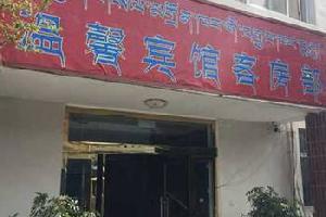 山南温馨宾馆