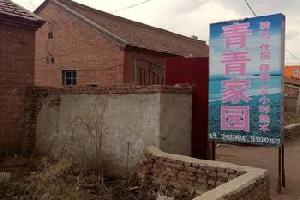 丰宁青青家园