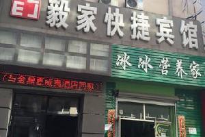 牡丹江毅家快捷宾馆