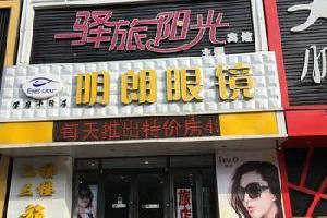 牡丹江驿旅阳光旅馆