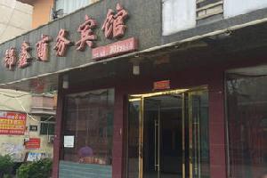 分宜锦鑫商务宾馆