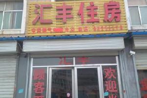 济南汇丰旅馆