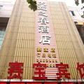 济宁大运之春酒店(赛宝店)