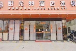 阳光99连锁酒店(贵港西站店)