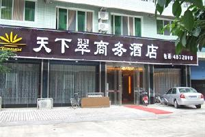 宜宾天下翠酒店