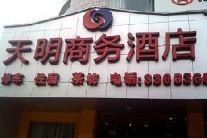 江油天明商务酒店