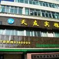 西宁易佰连锁酒店火车站店