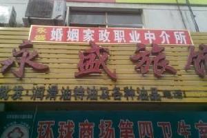 东阿聊城永盛旅馆