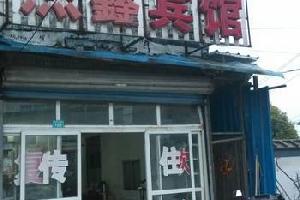 芜湖杰鑫旅社