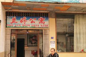 湘乡市兰婷公寓