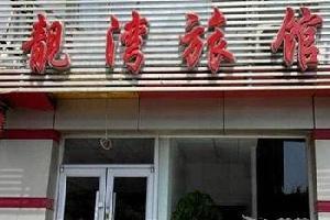 沈阳靓湾旅馆