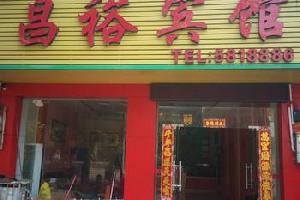 江永昌裕宾馆