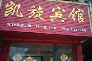 江华县凯旋宾馆