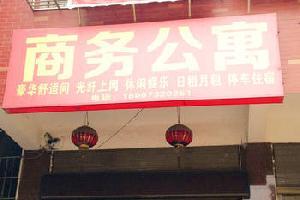 湘乡市商务公寓