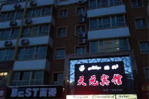 阿克苏县天元宾馆