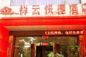 扶风祥云快捷酒店(新区南二路)