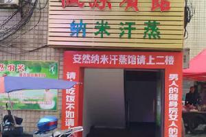 株洲茶陵枫源宾馆
