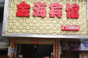 株洲茶陵金海宾馆