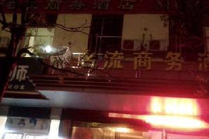 分宜县名流商务宾馆