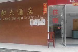 分宜县嵩阳大酒店