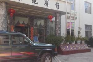 云龙诺邓大栗树茶苑宾馆