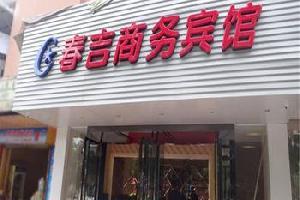 柳州春吉商务宾馆