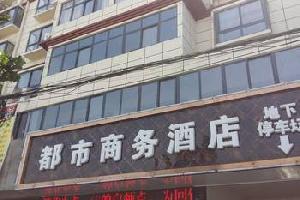 都市商务酒店(尉氏总店)