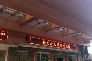 罗源新东方大酒店