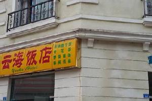 成都彭州白鹿镇云海饭店