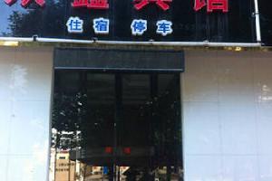 彭阳众鑫商务宾馆