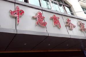 印江中意商务宾馆