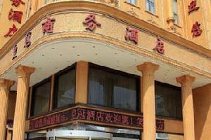 淅川皇冠商务酒店