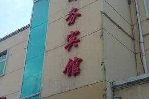 黄龙鑫源商务宾馆