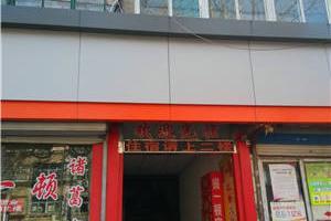 济南舜馨宾馆
