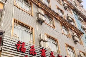 柳州融水福乐商务酒店