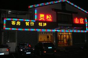 杭州灵松山庄