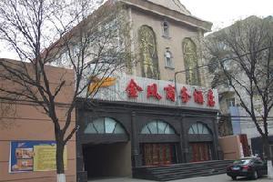 张家口金凤商务酒店