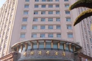 延边洲际国际商务酒店