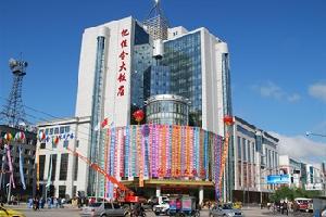 白山亿佳合大饭店