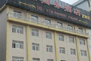 金帝国际商务酒店(恩施武陵店)