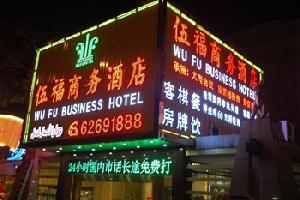 广州方洁伍福酒店(三元里店)