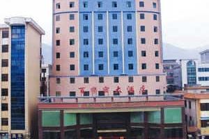 新丰百乐宫酒店