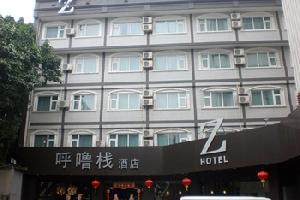 呼噜栈酒店(深圳中信店)